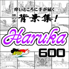 06_[Haruka] 600dpi