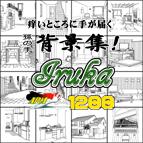 11_[Iruka] 1200dpi