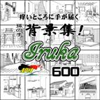 11_[Iruka] 600dpi
