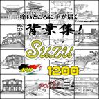 21_[Suzu]1200dpi
