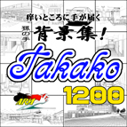 04_[Takako] 1200dpi