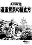 ARMZ流 漫画背景描き方本(DVD付)